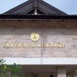 100_9569 Tambon NaiMeung, PhiMai