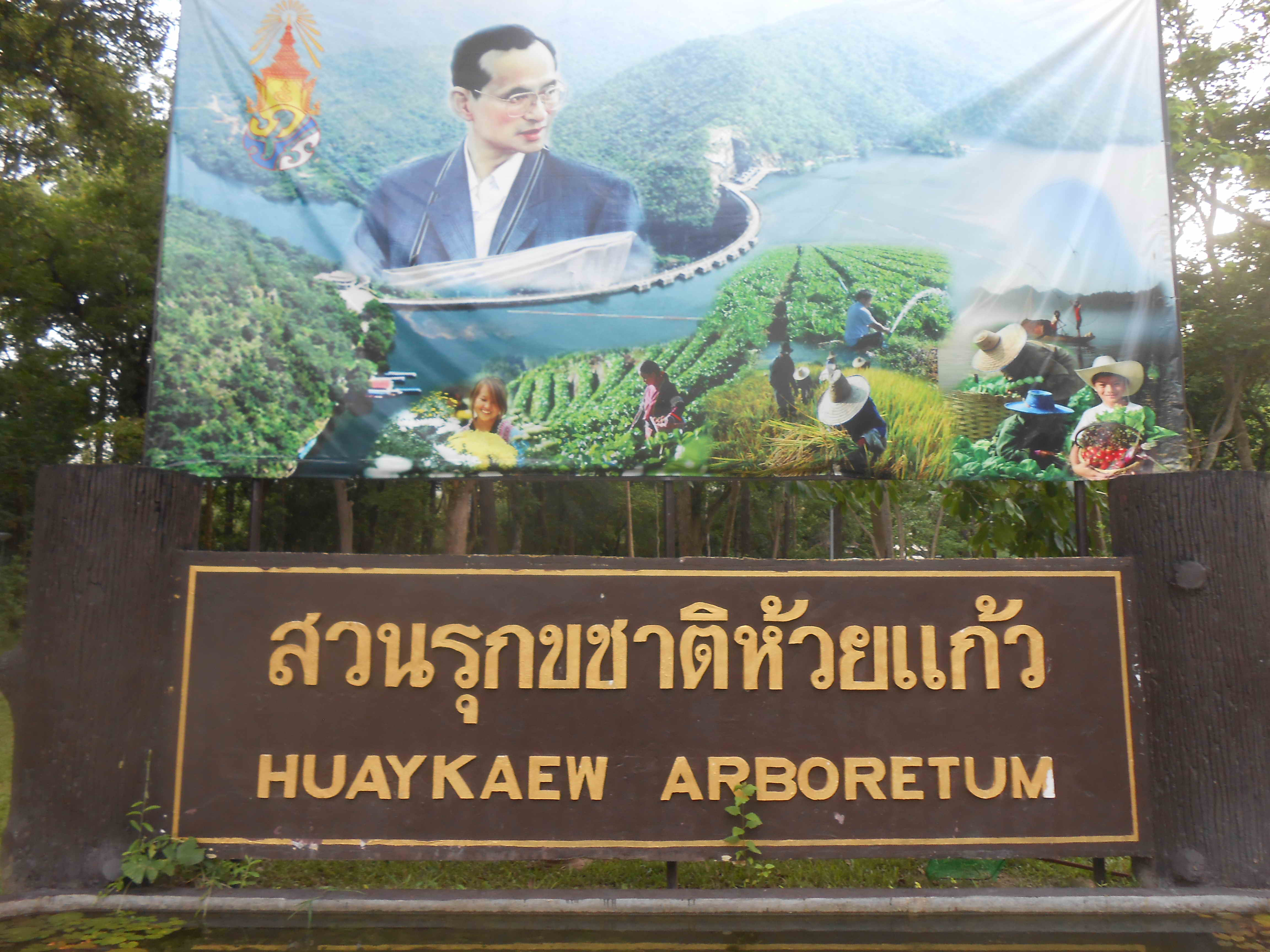 Arboretum Entrance Sign on Huai Keow