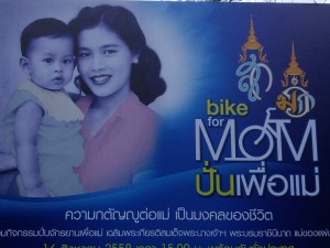 2015-07-02 12.36.05 Bike for Mom